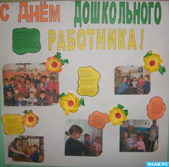 Своими руками стенгазета на день дошкольного работника 853